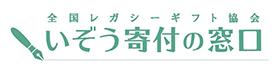 全国レガシーギフト協会